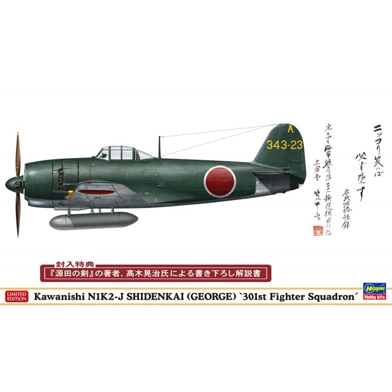 HA-07455 Hasegawa 07455 1/48 Kawanishi N1K2-J Shidenkai (George) 301 st Fighter Squadron